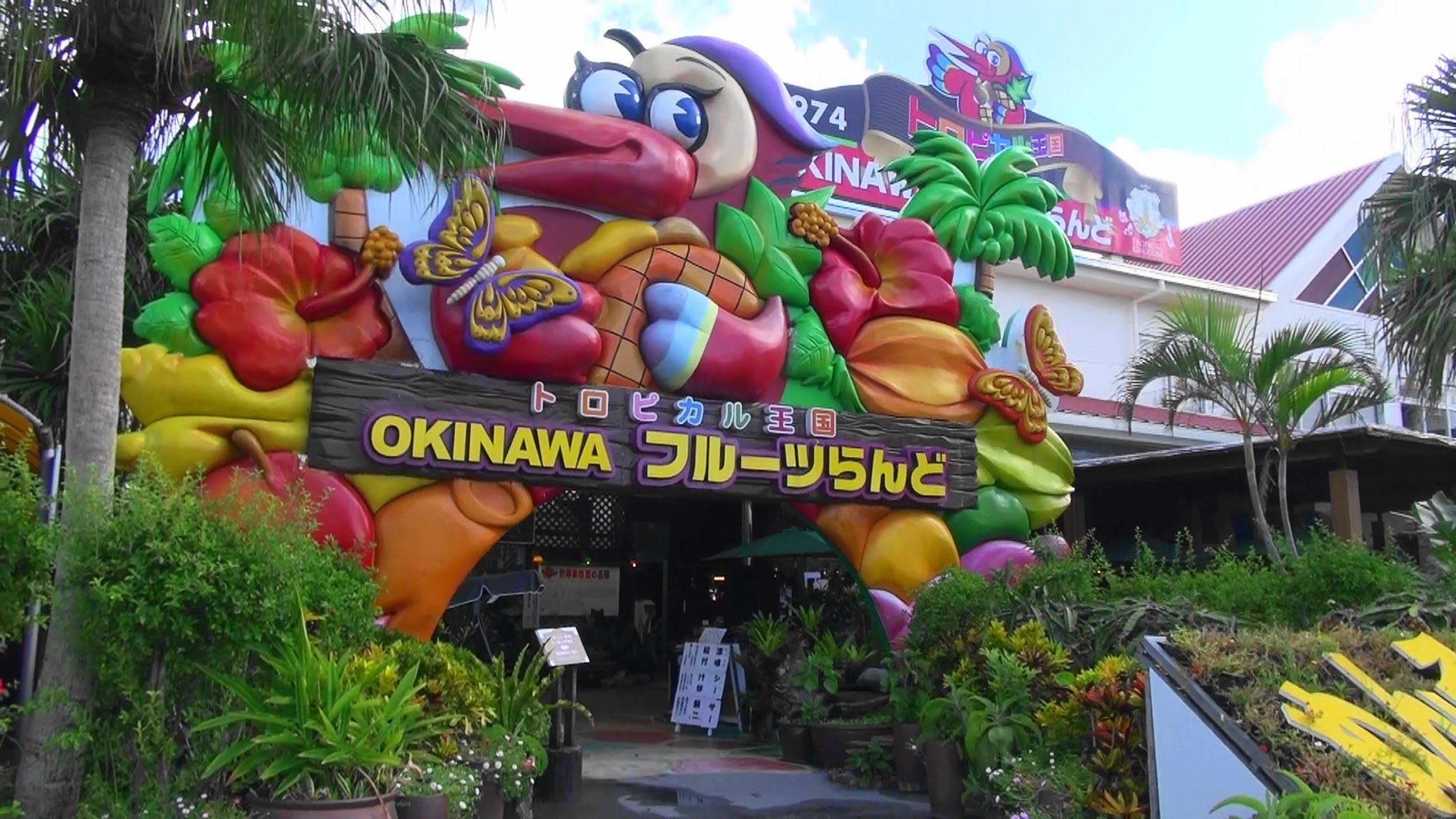 トロピカル王国 OKINAWAフルーツらんど